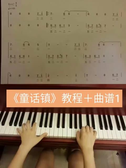 童话镇的前奏,简谱适合自学和速成的人,中国数字是,是